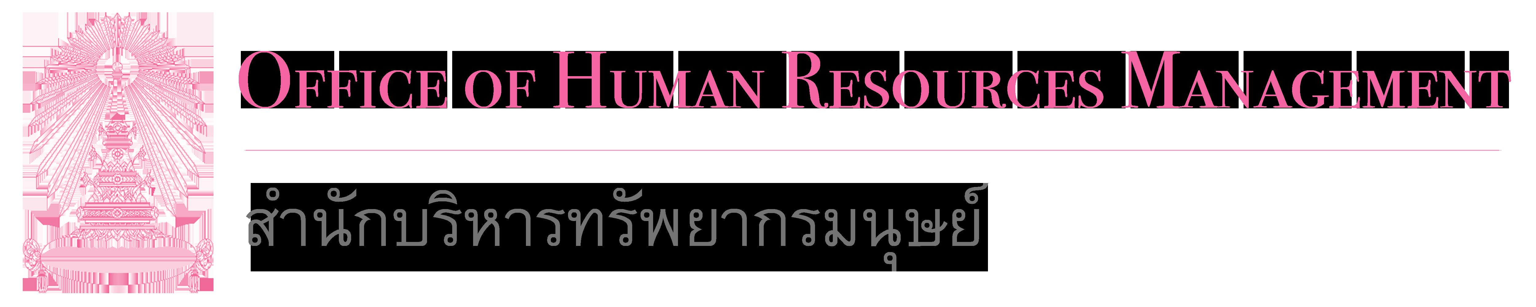 สำนักบริหารทรัพยากรมนุษย์ จุฬาลงกรณ์มหาวิทยาลัย Logo